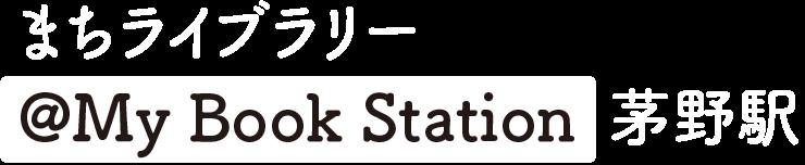 まちライブラリー@My Book Station 茅野駅